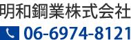 明和鋼業株式会社 06-6974-8121